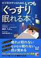 ビジネスマンのための、いつも「ぐっすり」眠れる本