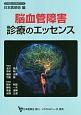 脳血管障害診療のエッセンス 日本医師会生涯教育シリーズ