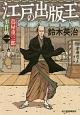 江戸の出版王 蔦屋重三郎事件帖1