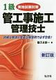 1級 管工事施工管理技士 実地試験対策<新訂> 国家・資格シリーズ