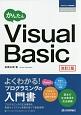 かんたん Visual Basic<改訂2版> プログラミングの教科書