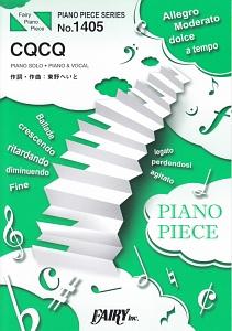 TSUTAYA オンラインショッピングで買える「CQCQ by 神様、僕は気づいてしまった ピアノソロ・ピアノ&ヴォーカル」の画像です。価格は648円になります。
