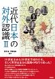 近代日本の対外認識 (2)
