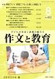 作文と教育 2017.8 子どもの生活と表現の魅力を(852)