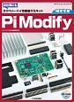 Pi Modify ボード・コンピュータ・シリーズ ラズベリー・パイ性能最大化キット