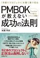 PMBOKが教えない成功の法則 「手探りプロジェクト」を賢く乗り切る