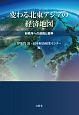変わる北東アジアの経済地図 新秩序への連携と競争
