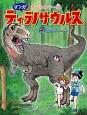 マンガ・ティラノサウルス 恐竜のナゾにせまる
