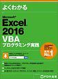 よくわかる Microsoft Excel 2016 VBAプログラミング実践