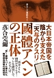 國體アヘンの正体 落合・吉薗秘史2