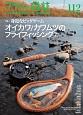 フライの雑誌 2017初秋 特集:身近なビッグゲーム/オイカワ/カワムツのフライフィッシング2 A MAGAZINE FOR FLY FISHER(112)