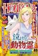 HONKOWA 霊障ファイル・泣ける動物霊特集