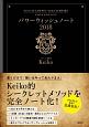 パワーウィッシュノート 2018 2017.9/20 乙女座新月〜2018.9/25 魚座の満月