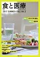 食と医療 2017SUMMER-FALL (2)