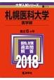 札幌医科大学 医学部 2018 大学入試シリーズ11
