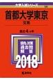 首都大学東京 文系 2018 大学入試シリーズ56