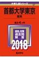 首都大学東京 理系 2018 大学入試シリーズ57
