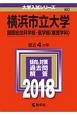 横浜市立大学 国際総合科学部・医学部(看護学科) 2018 大学入試シリーズ60