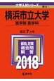 横浜市立大学 医学部(医学科) 2018 大学入試シリーズ61