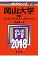 岡山大学 理系 2018 大学入試シリーズ126