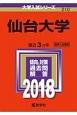 仙台大学 2018 大学入試シリーズ210