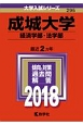 成城大学 経済学部・法学部 2018 大学入試シリーズ295