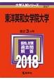 東洋英和女学院大学 2018 大学入試シリーズ357
