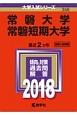 常磐大学・常磐短期大学 2018 大学入試シリーズ358