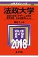 法政大学 情報科学部・デザイン工学部・理工学部・生命科学部-A方式 2018 大学入試シリーズ388
