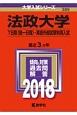 法政大学 T日程(統一日程)・英語外部試験利用入試 2018 大学入試シリーズ389