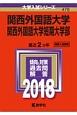 関西外国語大学・関西外国語大学短期大学部 2018 大学入試シリーズ478