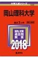 岡山理科大学 2018 大学入試シリーズ535