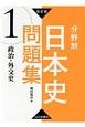 分野別日本史問題集 政治・外交史<改訂版> (1)