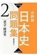 分野別日本史問題集 社会・経済史<改訂版> (2)
