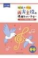 初級×中級 両方主役の連弾レパートリー ピアノで弾きたい定番曲