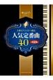 ピアノソロ 上級 極上のピアノプレゼンツ 上級ピアニストへ贈る人気定番曲40<決定版>