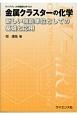 金属クラスターの化学 ライブラリ大学基礎化学 新しい機能単価としての基礎と応用