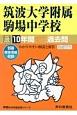 筑波大学附属駒場中学校 10年間スーパー過去問 平成30年