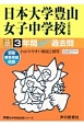 日本大学豊山女子中学校 3年間スーパー過去問 平成30年