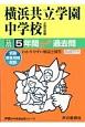 横浜共立学園中学校 5年間スーパー過去問 平成30年