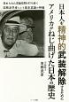 日本人を精神的武装解除するためにアメリカがねじ曲げた日本の歴史 歪められた言論空間を打ち砕く国際派学者による歴史認