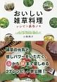 おいしい雑草料理 レシピと薬効メモ
