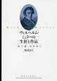 ヴィルヘルム・ミュラーの生涯と作品 「冬の旅」を中心に