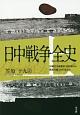 日中戦争全史(上) 対華21ヵ条要求(1915年)から南京占領(193