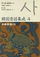 韓国昔話集成 本格昔話3 (4)