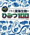 超キモイ! ブキミ深海生物のひみつ100