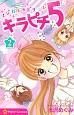 マジカル★ドリーム キラピチ5 (2)