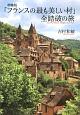 「フランスの最も美しい村」全踏破の旅<増補版>