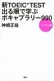 新・TOEIC TEST 出る順で学ぶ ボキャブラリー990<ハンディ版>