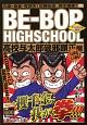 BE-BOP HIGHSCHOOL 高校与太郎破邪顕正編 アンコール刊行